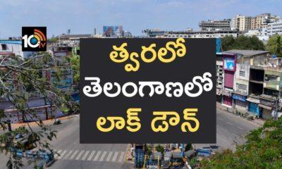 Telangana government lockdown