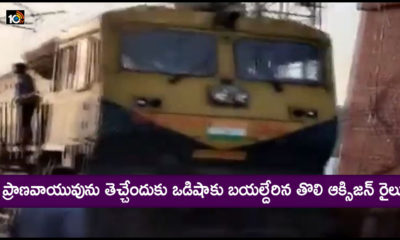 The First Oxygen Train From Telangana To Odisha