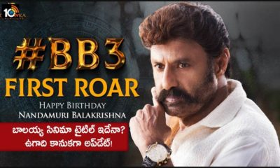 The Much Awaited Bb3titleroar To Be Revealed On This Ugadi