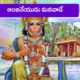 Tirumala Hanuman Birth Place