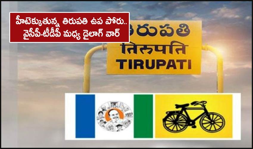 Tirupati By Elections Dialogue War Between Ycp Tdp