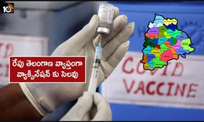 Tomorrow Is A Holiday For Corona Vaccination Across Telangana