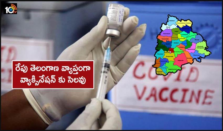 Tomorrow Is A Holiday For Corona Vaccination Across Telangana