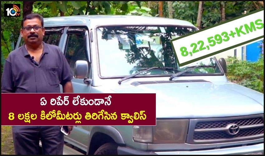 Toyota Qualis Clocks Over 8 Lakh Kms