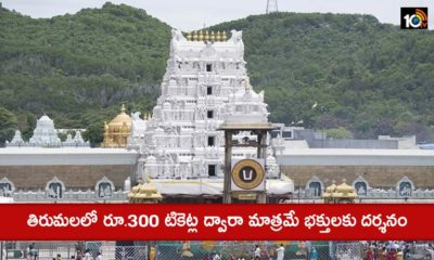 Ttd To Allow Only 15000 Devotees For Darshan At Tirumala