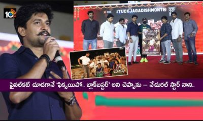 Tuck Jagadish Movie Press Meet