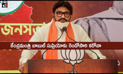 Union Minister Babul Supriyo Tests Covid Positive For The Second Time