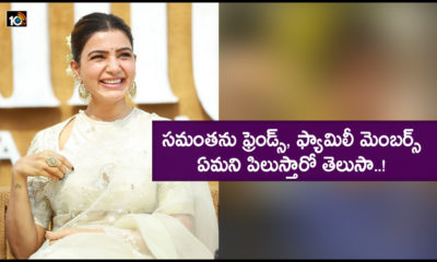 Unknown Facts About Samantha Akkineni Nickname