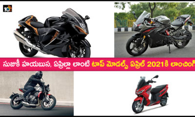Upcoming Two Wheeler Launches In April 2021