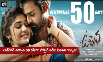 Uppena Movie Successfully Completed 50 Days