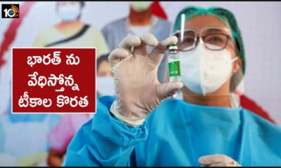 Vaccine Shortage In India