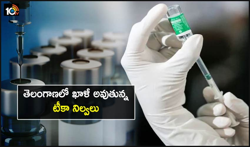 Vaccine Stocks Being Depleted In Telangana