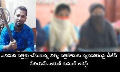 Visakha Man Arrest Has Been Booked Marrying 8 Women