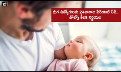 Volvo Car India Gives Parental Leave To Male Employees