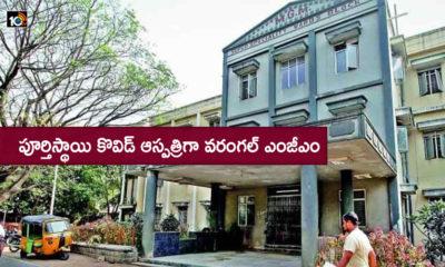 Warangal Mgm Converted Into A Full Fledged Covid Hospital