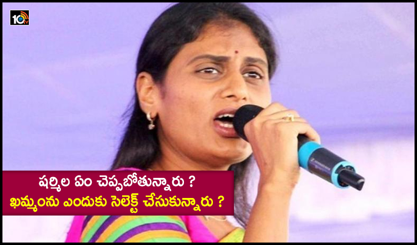 What Is Sharmila Going To Say Why Was Khammam Selected