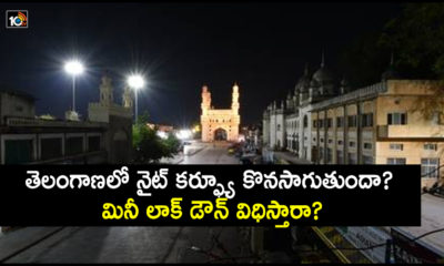 Will The Night Curfew Continue In Telangana