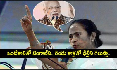 Will Win Bengal On One Leg And Delhi On Two Says Mamata Banerjee