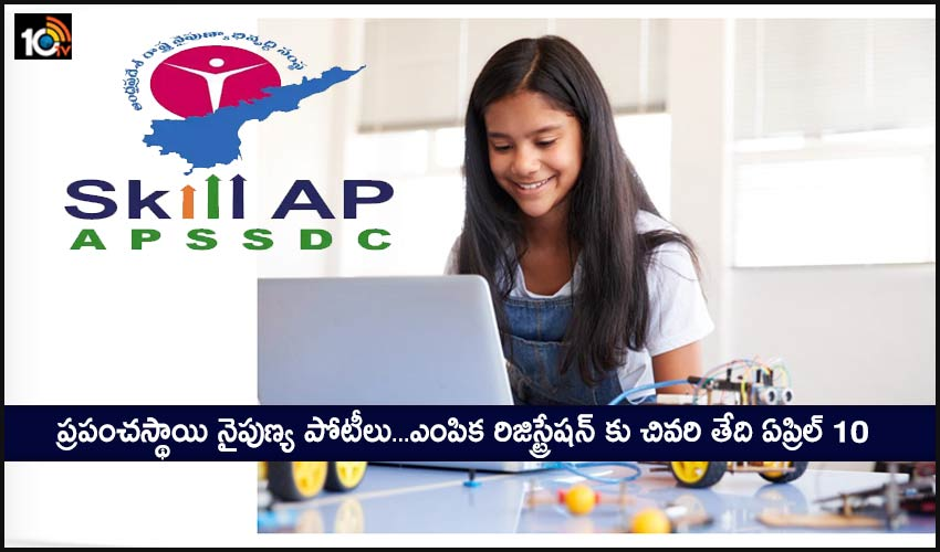 World Class Skill Competitions Last Date For Selection Registration Is April 10