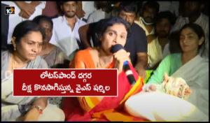 Ys Sharmila Continuing Initiation Near Lotus Pond
