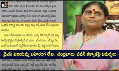 Ys Vijayamma