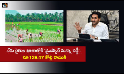 Ysr Zero Interest Crop Loan Scheme