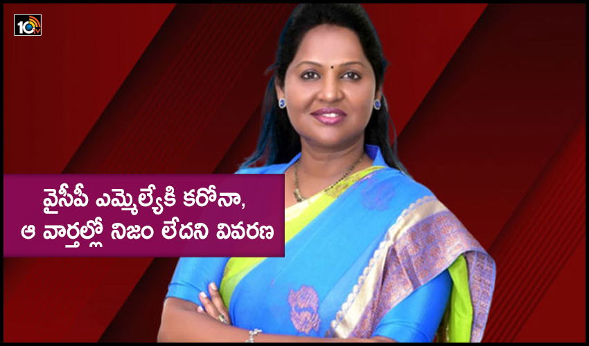 Ysrcp Mla Undavalli Sridevi Tested Corona Positive