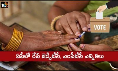 Zptc Mptc Elections To Be Held In Ap Tomorrow