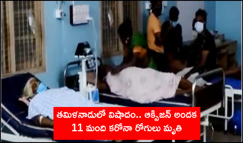 11 Covid Patients Died Due To Oxygen Supply