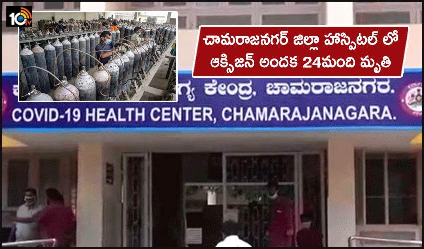 24 Patients At Chamarajanagar District Hospital Die Due To Oxygen Shortage