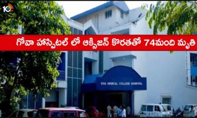 74 Deaths At Goas Biggest Covid Hospital Fighting Oxygen Crisis