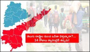 Ap And Telangana Returnees To Undergo Institutional Quarantine In Odisha For 14 Days