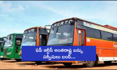 Ap Inter State Bus Services Bandh Due To Covid 19 Surge