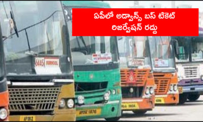 Advance Bus Ticket Reservations Cancelled By Apsrtc