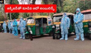 Auto Ambulances