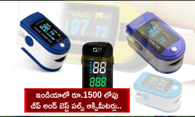 Best 3 Pulse Oximeters Under Rs 1,500 To Buy In India To Measure Blood Oxygen Level