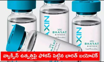 Bharat Biotech To Focus On Vaccine Production
