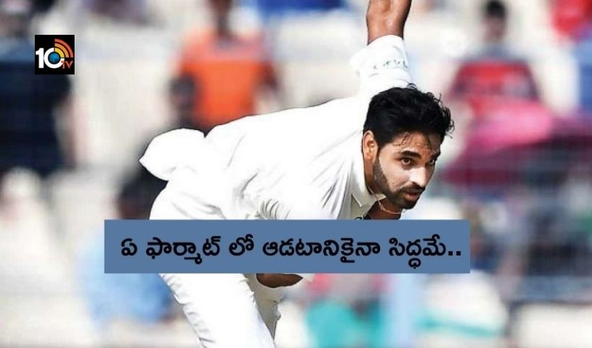 https://10tv.in/sports/bhuvneshwar-kumar-rubbishes-reports-of-him-not-wanting-to-play-test-cricket-225747.html