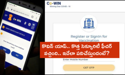Cowin App 4 Digit Security Code Feature Added By Center Govt (1)