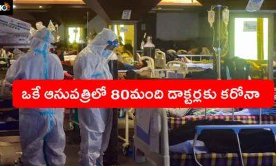 Doctors Covid Positive