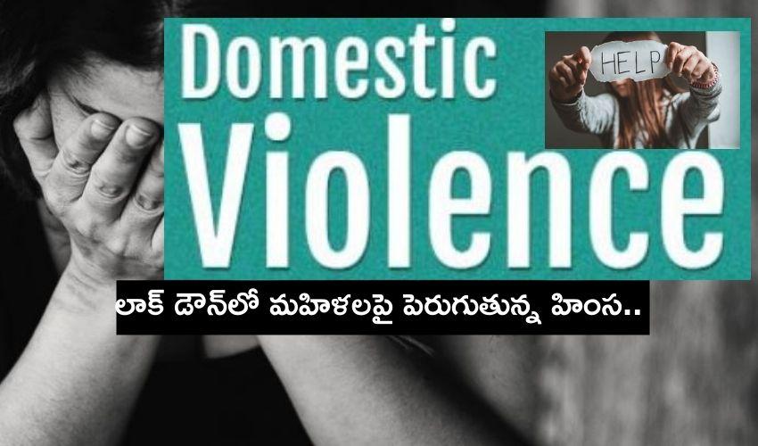 Domestic Violence : అందరూ ఇంట్లోనే..లాక్ డౌన్లో పెరుగుతున్న గృహహింసలు..