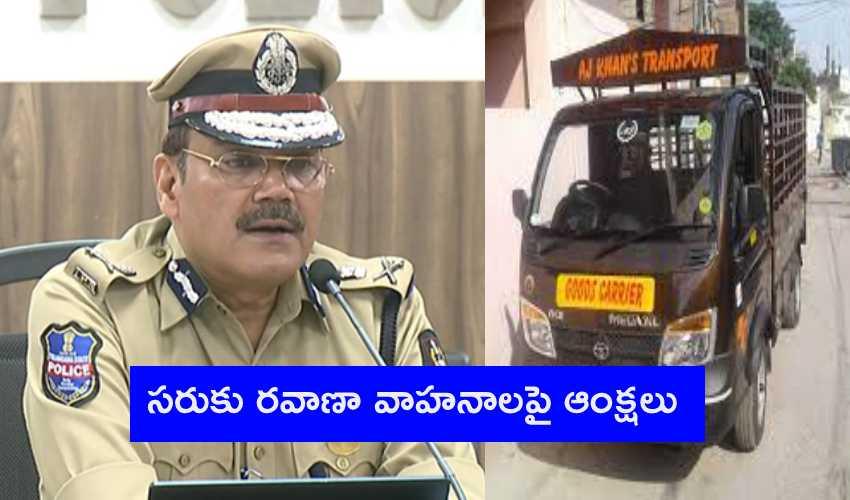 Hyderabad CP Anjanikumar : సరుకు రవాణా వాహనాలపై ఆంక్షలు