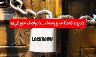 Ima Lockdown
