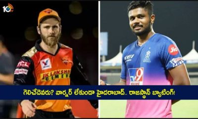Ipl 2021, Rr Vs Srh Preview