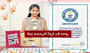 India Guinness Book Record