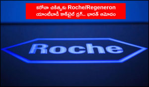 India Approves Roche Regeneron Antibody Cocktail To Treat Covid 19