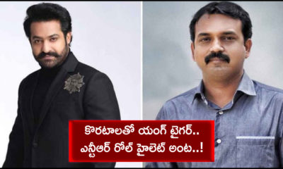 Jr Ntr To Play Student Leader In Koratala Shiva Movie