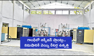 Liquid Oxygen Plant Setup From Gandhi Hospital