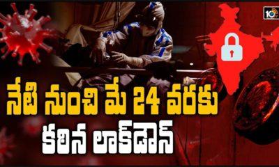 Lockdown Starts From Today In Karnataka