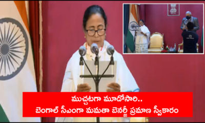 Mamata Banerjee Swearing In Ceremony